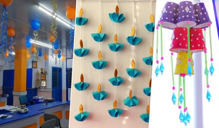 #DiwaliSpecial : इस बार कुछ खास करें डेकोरेशन, चमक उठेंगी ऑफिस की दीवारें