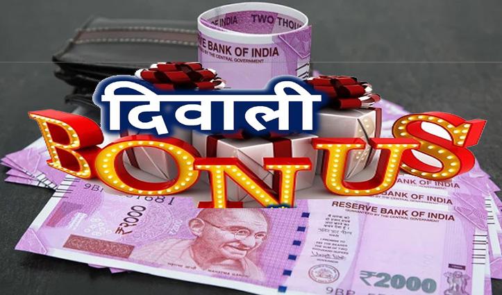 #Himachal: इन नियमित कर्मियों को 8 हजार तो आउटसोर्स को 7800 रुपये मिलेगा दिवाली बोनस