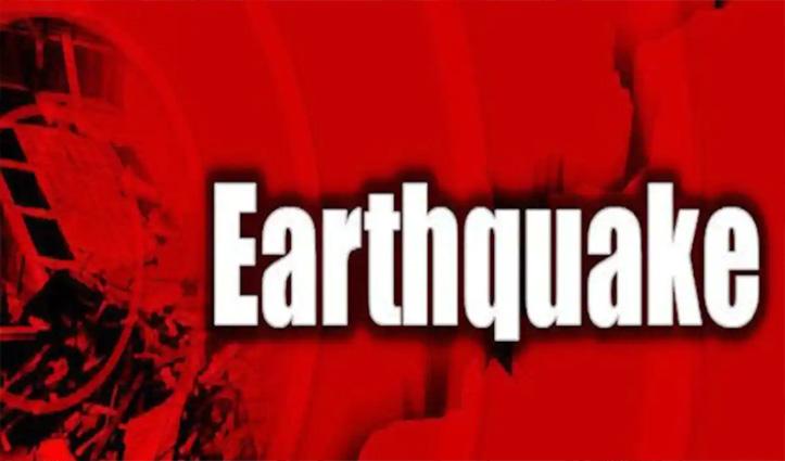 ब्रेकिंगः #Kangra में हिली धरती, 4.2 तीव्रता का आया भूकंप- जानने को पढ़ें खबर