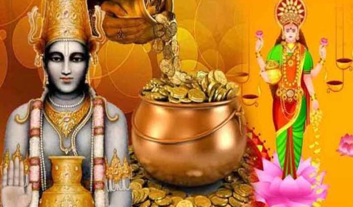धनतेरस पर पाना है धन तो करें ये जतन, हमेशा बनी रहेगी मां लक्ष्मी की कृपा