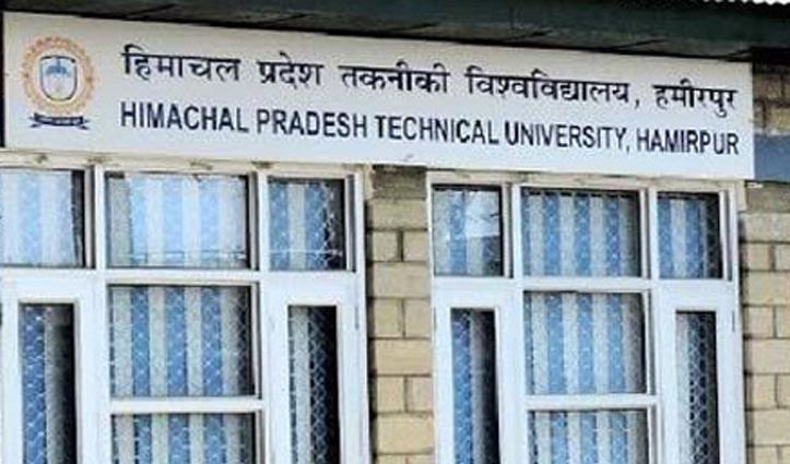 #Himachal में अब अंग्रेजी के साथ हिंदी में भी BTech की पढ़ाई कर पाएंगे तकनीकी विवि के छात्र