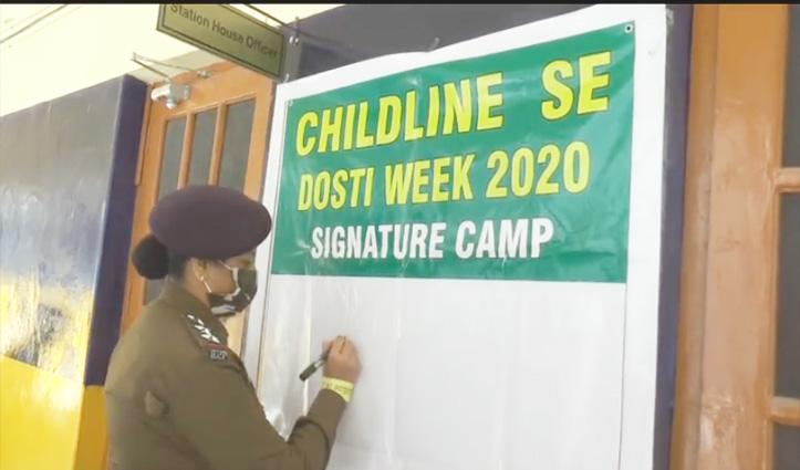 हमीरपुर में Child line दोस्ती सप्ताह, हस्ताक्षर अभियान का हुआ आगाज