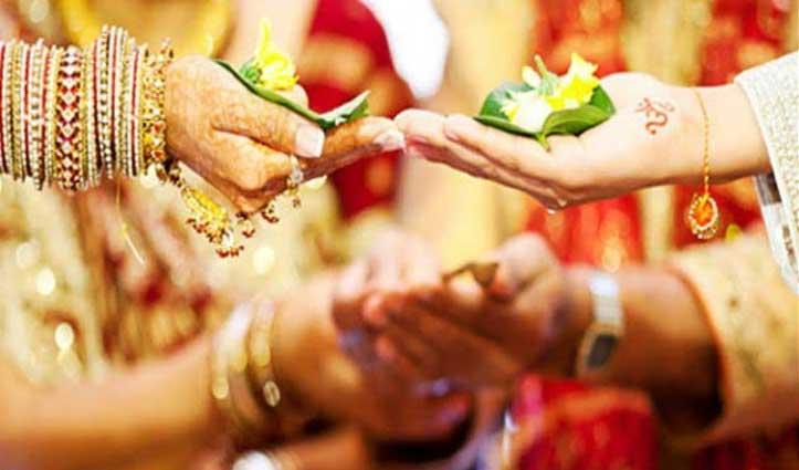 दूसरे धर्म और जाति में #Marriage करने वाले जोड़ों को मिलेंगे 50 हजार रुपए