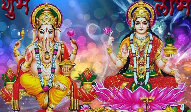 #Diwali_special:मां लक्ष्मी व गणेश की इस तरह करेंगे पूजा तो धन धान्य से भर जाएगा घर