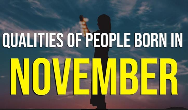 अमीर और मस्तमौला होते हैं #November में पैदा हुए लोग, जानिए और क्या होती है इनकी विशेषता