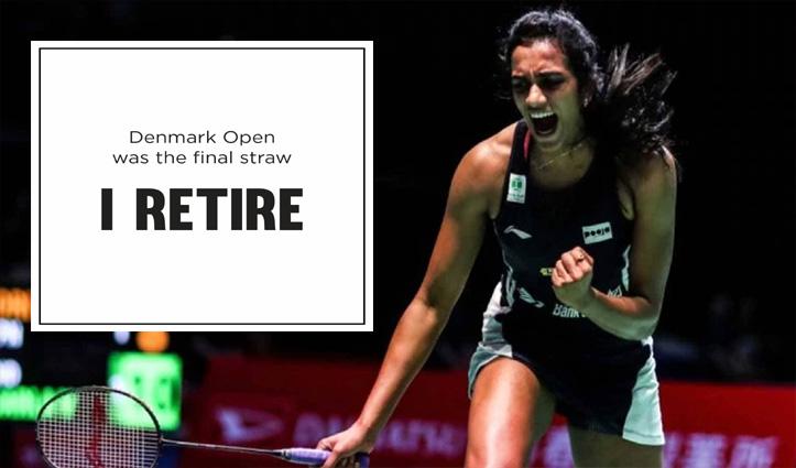 I RETIRE: पीवी सिंधु ने ट्वीट कर कहा- डेनमार्क ओपन था मेरा आखिरी टूर्नामेंट