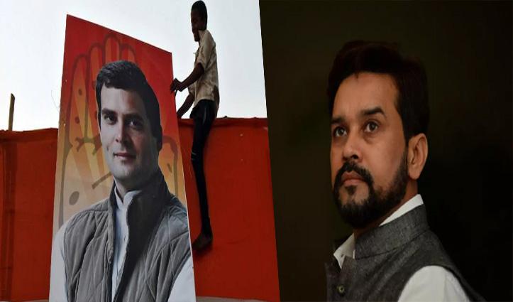 PM मोदी पर निशाना साध बोले राहुल- भारत में पहली बार मंदी आई; अनुराग ने दिया करारा जवाब