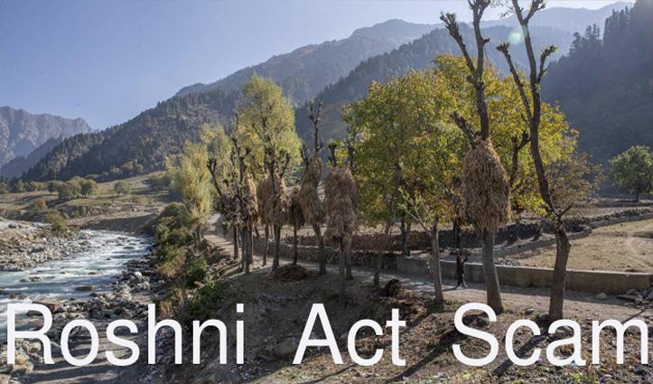 #Roshni_Act_Scam : जम्मू-कश्मीर के शीर्ष पूर्व मंत्रियों, व्यवसायियों के नामों की List जारी