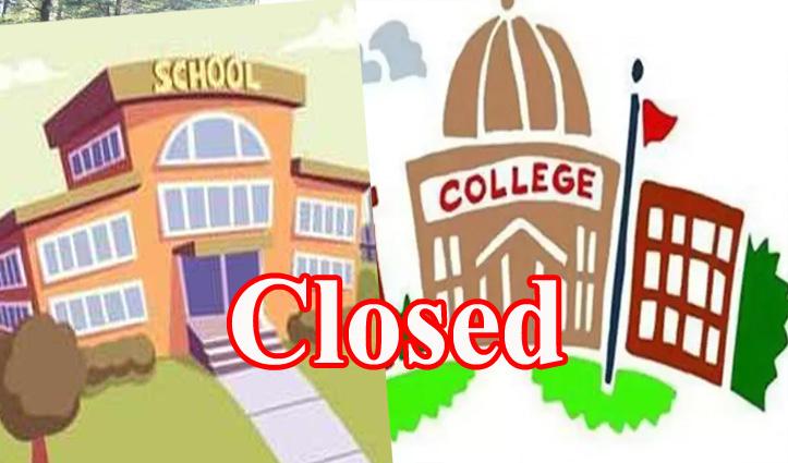 #Himachal: 31 दिसंबर तक बंद रहेंगे सभी शिक्षण संस्थान, कल से लगेंगी Online कक्षाएं