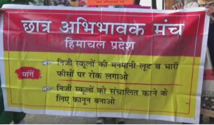 #Shimla: निजी स्कूलों की मनमानी पर छात्र अभिभावक मंच ने किया शिक्षा निदेशालय का घेराव