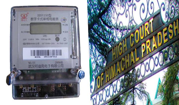 #Himachal: पुरानी तय सिक्योरिटी राशि पर ही लगेंगे बिजली मीटर, High Court से मिली राहत
