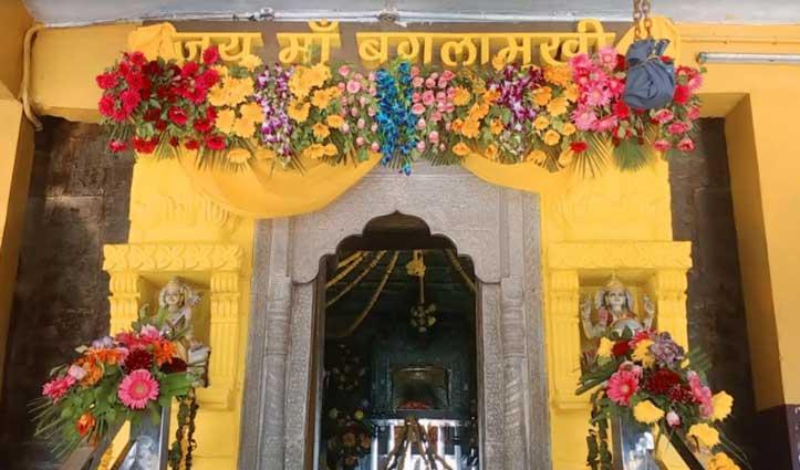 #Kangra: मां बगलामुखी मंदिर में श्रद्धालु सुबह 9 से शाम 6 बजे तक कर सकेंगे दर्शन