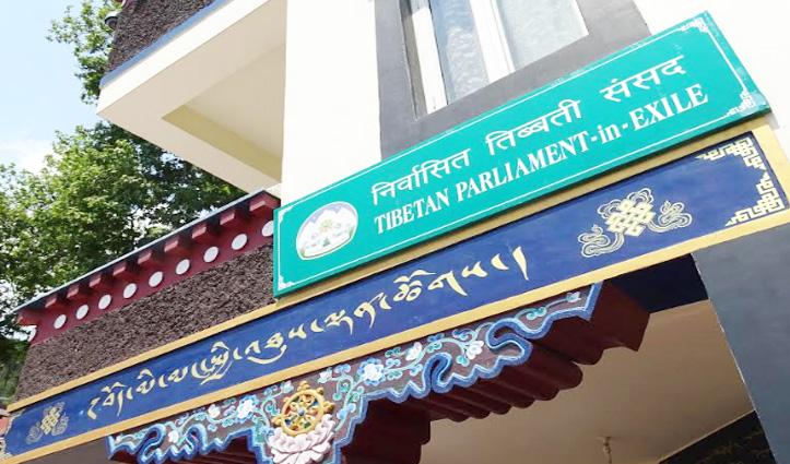 निर्वासित #Tibetan संसद का 10वां सत्र 15 मार्च 2021 से