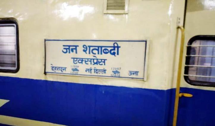 Una से दिल्ली के लिए कल दौड़ेगी जनशताब्दी Train, सुबह 5 बजे होगी रवाना