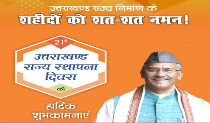 #Uttrakhand स्थापना दिवस: सीएम बोले- अन्य प्रदेशोंसे बहुत तेजी से आगे बढ़ रहा राज्य