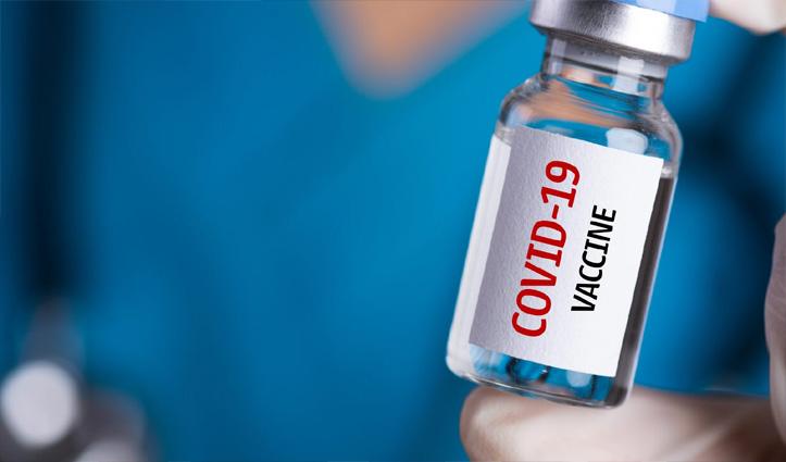 खुशखबरी: 90% मारक क्षमता वाली Covid-19 वैक्सीन तैयार; जल्द मिलेगी बिक्री को मंजूरी!