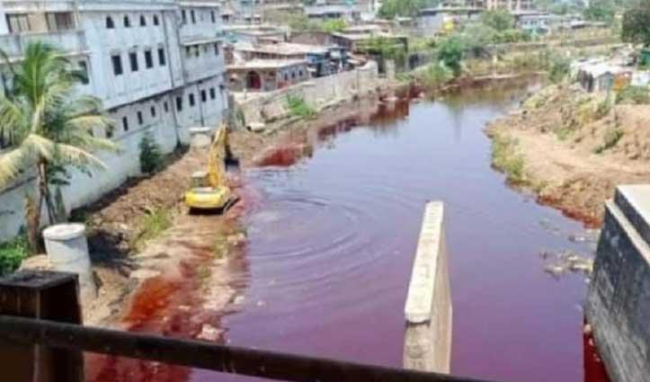 यहां #नदी का पानी हुआ लाल, दोषी का नाम बताने पर दिया जाएगा एक लाख #इनाम