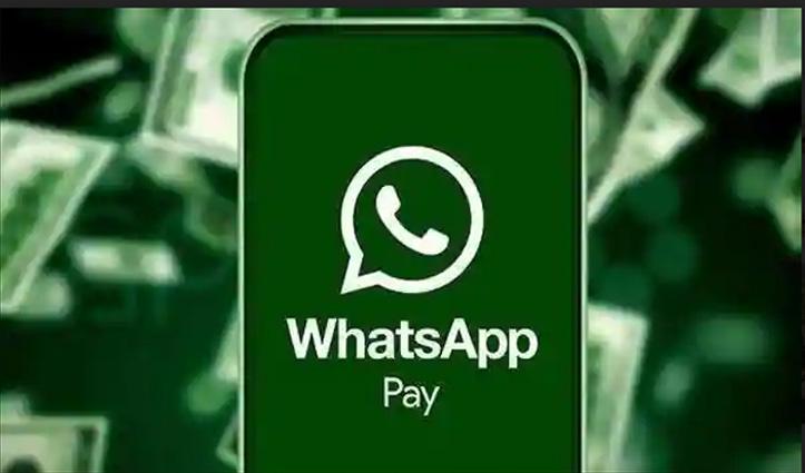 WhatsApp Pay से करने जा रहे हैं पेमेंट, उससे पहले जान लें ये 5 जरूरी बातें