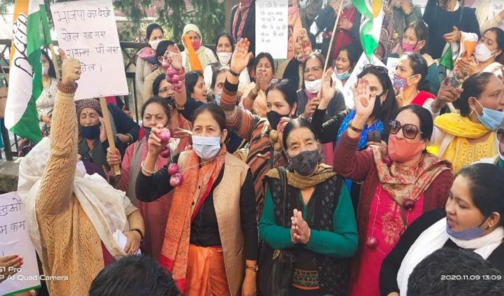 महंगाई के खिलाफ महिला #Congress का हल्ला, गले में प्याज व आलू की माला डाल किया प्रदर्शन