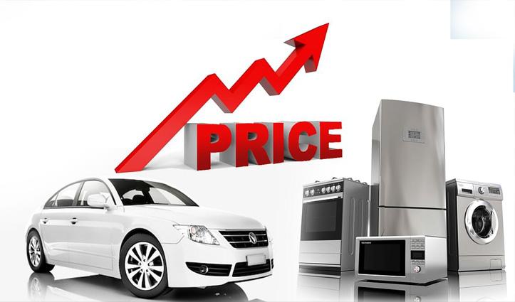 आज से बदल गया बहुत कुछ : TV-Fridge हुए महंगे, वाहनों के दाम भी बढ़े