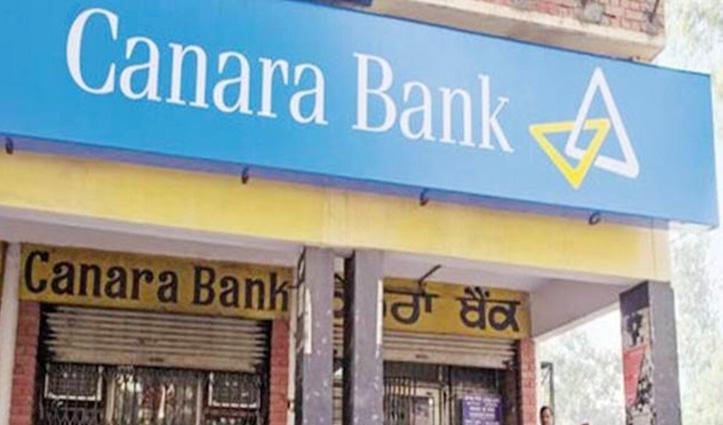 #Canara_Bank में है खाता तो जरूर पढे़ं ये खबर, #FD पर मिलने वाली ब्याज दर में हुआ कुछ बदलाव