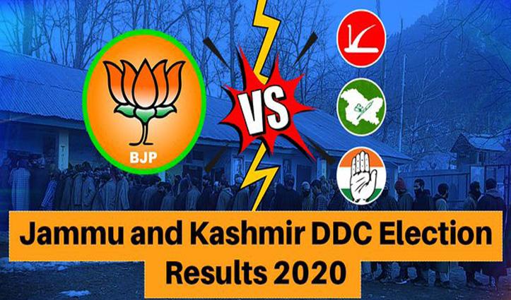 #DDC_Election Result Live : बीजेपी ने कश्मीर में तीसरी सीट पर दर्ज की जीत