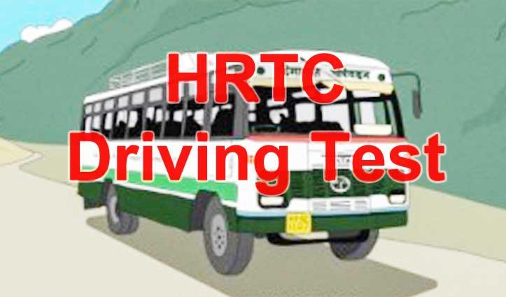 HRTC चालक भर्ती: Driving Test में छूटे अभ्यर्थियों को दोबारा मिलेगा मौका, जाने नई तिथि