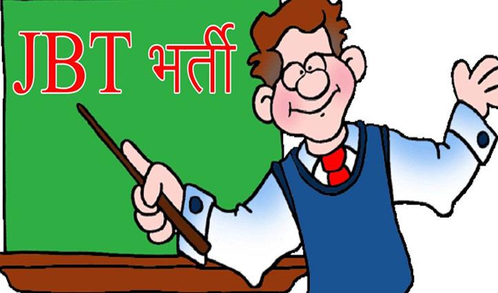 Big Breaking: #Himachal के सरकारी स्कूलों में JBT के 1225 पद भरने को मिली मंजूरी