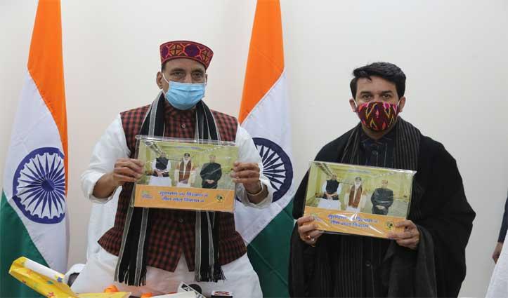 #Rajnath_Singh बोले-दो साल के अंदर दिखाई देगा कृषि कानूनों में सुधार का असर