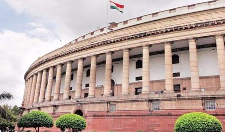 विपक्ष की मांग के बावजूद नहीं बुलाया जाएगा Winter Session of Parliament, जनवरी में होगा बजट सत्र