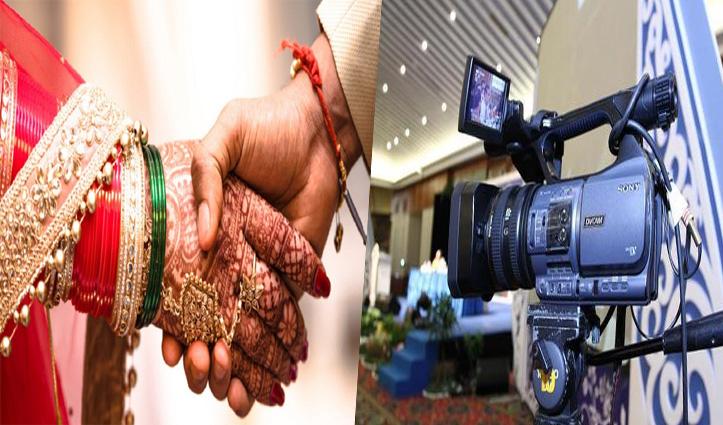 शादी समारोह की सरकार के पास जमा करवानी पड़ सकती है #Videography