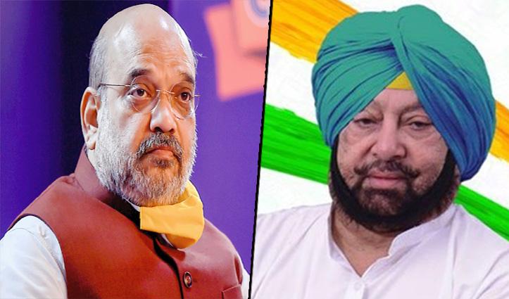 Farmer's Protest : शाह-अमरिंदर की होगी मीटिंग, किसान बोले, सरकार से अलग-अलग नहीं- एक साथ मिलेंगे