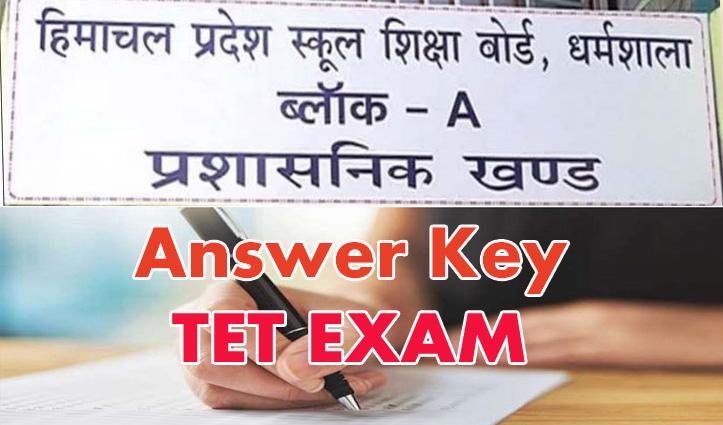 #HPBose: शिक्षा बोर्ड ने जारी की उर्दू TET की Answer Key, 13 दिसंबर को हुई थी परीक्षा