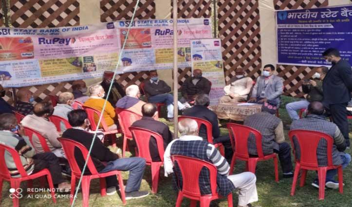 बंगोली में किसान दिवस पर SBI ने लगाया जागरूकता कैंप, दी ये जानकारियां