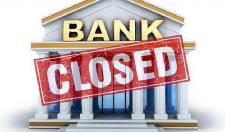 निपटा लें अपने जरूरी काम- इस सप्ताह के अंत में  तीन दिन बंद रहेंगे Bank