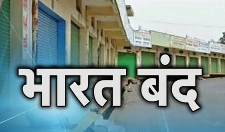 भारत बंदः Himachal में भी होंगे प्रदर्शन, #Congress ने आम लोगों से मांगा समर्थन