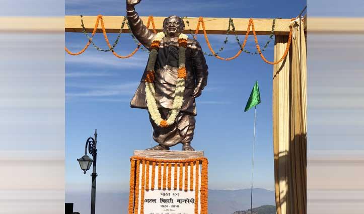 वाजपेयी की जयंती को #सुशासनदिवस के रुप में मनाया, शिमला के रिज पर आदमकद प्रतिमा का अनावरण