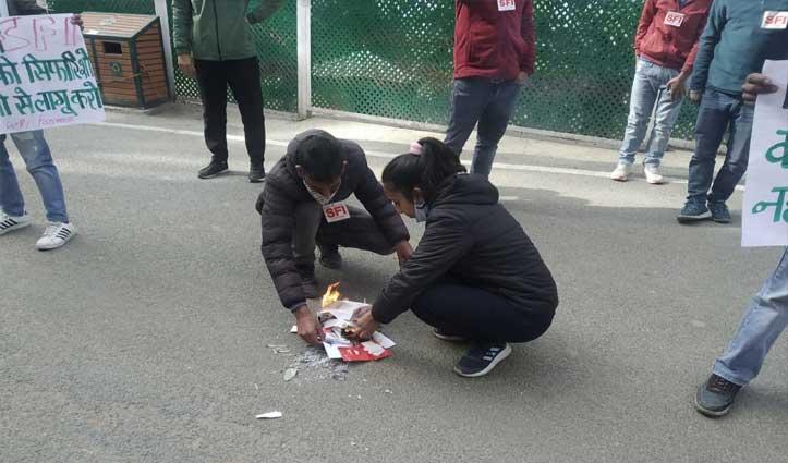 Shimla के पिंक पैटल्स पर गरजी SFI, जिओ सिम कार्ड जलाकर निकाला अपना गुस्सा