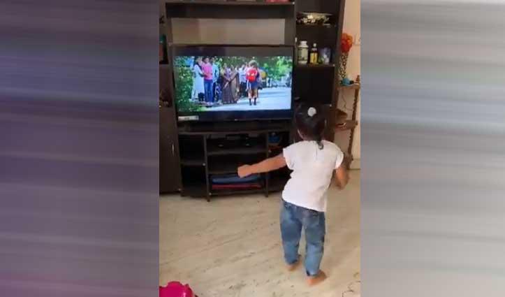 TV को देखकर कुछ ऐसा Dance करने लगी बच्ची, फिर जो हुआ सबकी सांसें अटकी