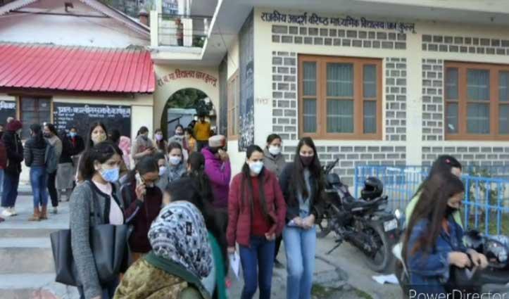 #Kullu: दो परीक्षा केंद्रों में 548 परीक्षार्थियों ने दी टैट की परीक्षा, 82 रहे Absent