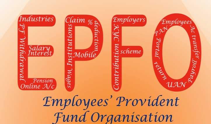 छह करोड़ शेयर होल्डरों के लिए खुशखबरी, EPFO इस माह देगा खास तोहफा