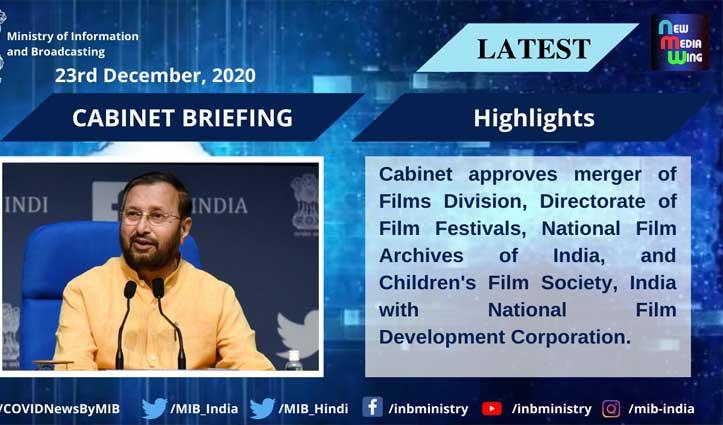 Cabinet: एनएफडीसी में चार फिल्मी संस्थाओं को मिलाकर बनेगी एक संस्था