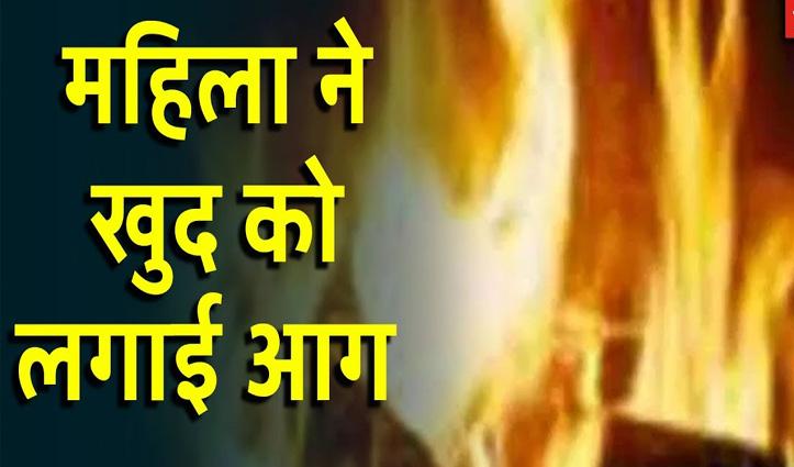 #Himachal: महिला ने खेत में जाकर खुद पर केरोसिन डाल लगा ली आग, 95 फीसदी झुलसी