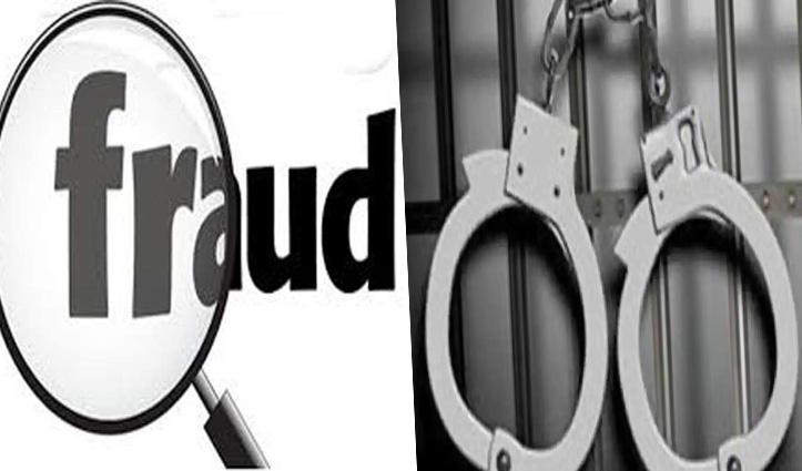 #Sirmaur: लाखों की ठगी मामले में नाइजीरियन नागरिक व नागालैंड की महिला Arrest