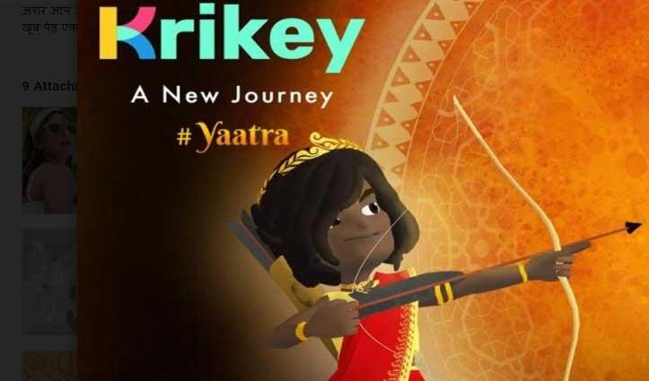 """#Reliance_Jio ने क्रिकी से मिलाया हाथ, भारत में लॉन्च की मोबाइल गेम """"Yatra"""""""