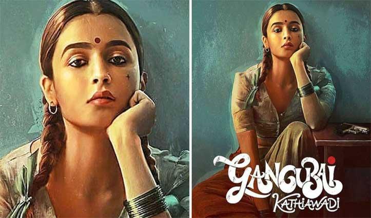 """भंसाली-आलिया की फिल्म """"गंगूबाई काठियावाड़ी"""" कानूनी पचड़े में फंसी, मुकदमा दायर"""