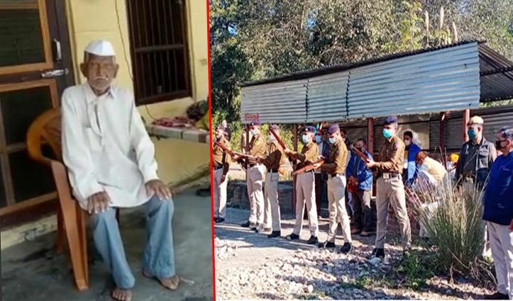 Hamirpur: आजाद हिंद फौज के सिपाही हरि राम शास्त्री का निधन, राजकीय सम्मान से किया अंतिम संस्कार