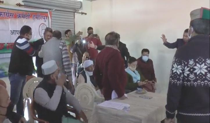 हमीरपुर में #Congressmen में धक्का-मुक्की, #Panchayat_Election को लेकर बिगड़ा मामला