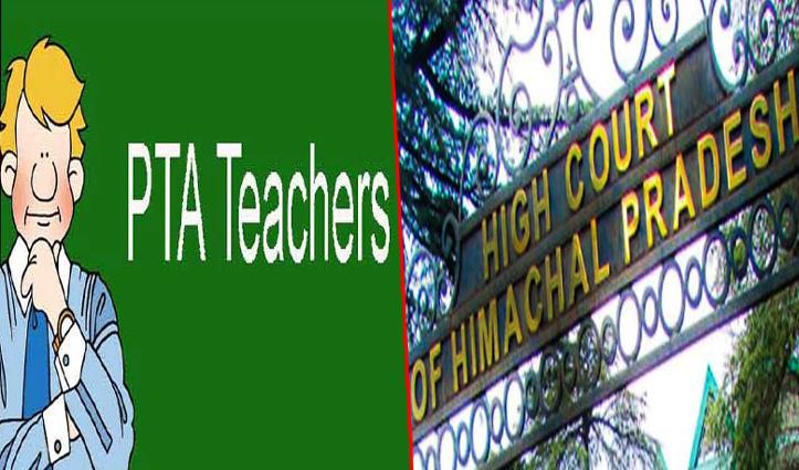 बड़ी खबरः PTA शिक्षकों के नियमितिकरण का रास्ता साफ, #High_Court ने खारिज की सभी याचिकाएं