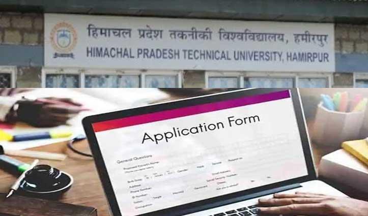 कामयाबीः Technical University Hamirpur में ऑनलाइन हुए इस बार सभी दाखिले